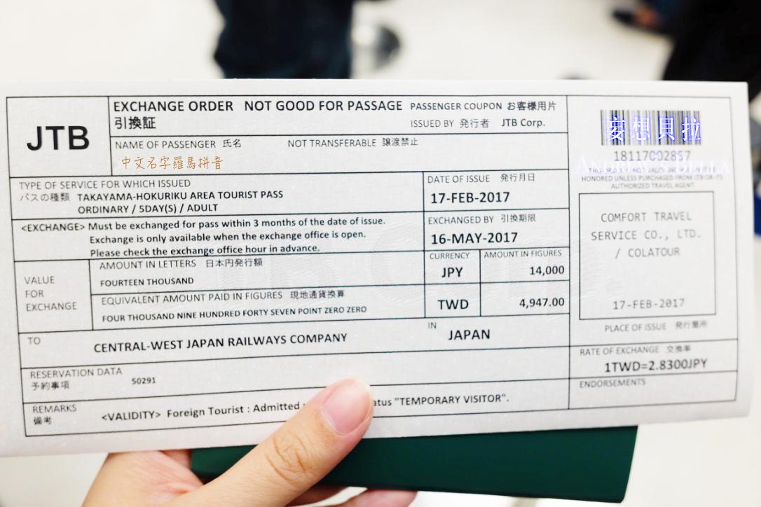 北陸自由行JR PASS憑證