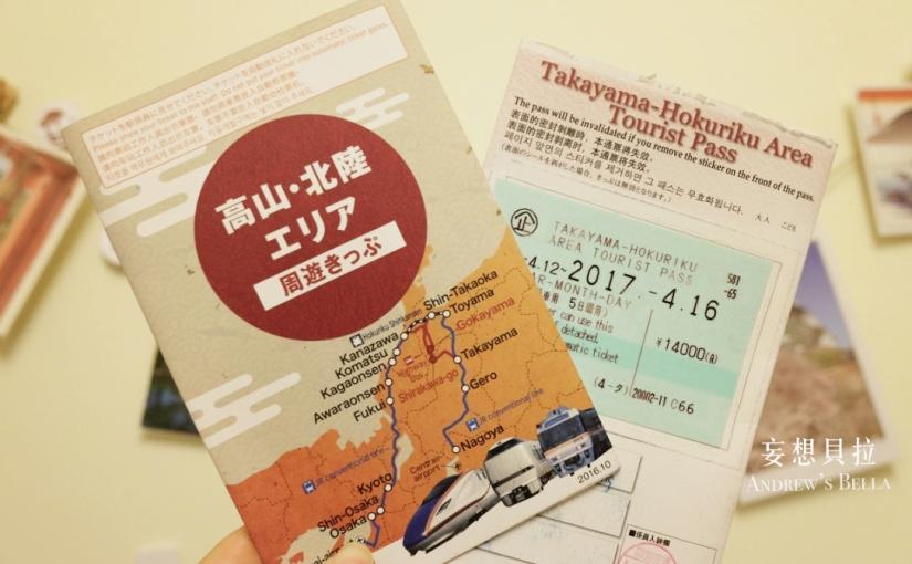 【北陸自由行】用JR PASS周遊券 從名古屋/大阪前往金澤,購票方式 +使用說明