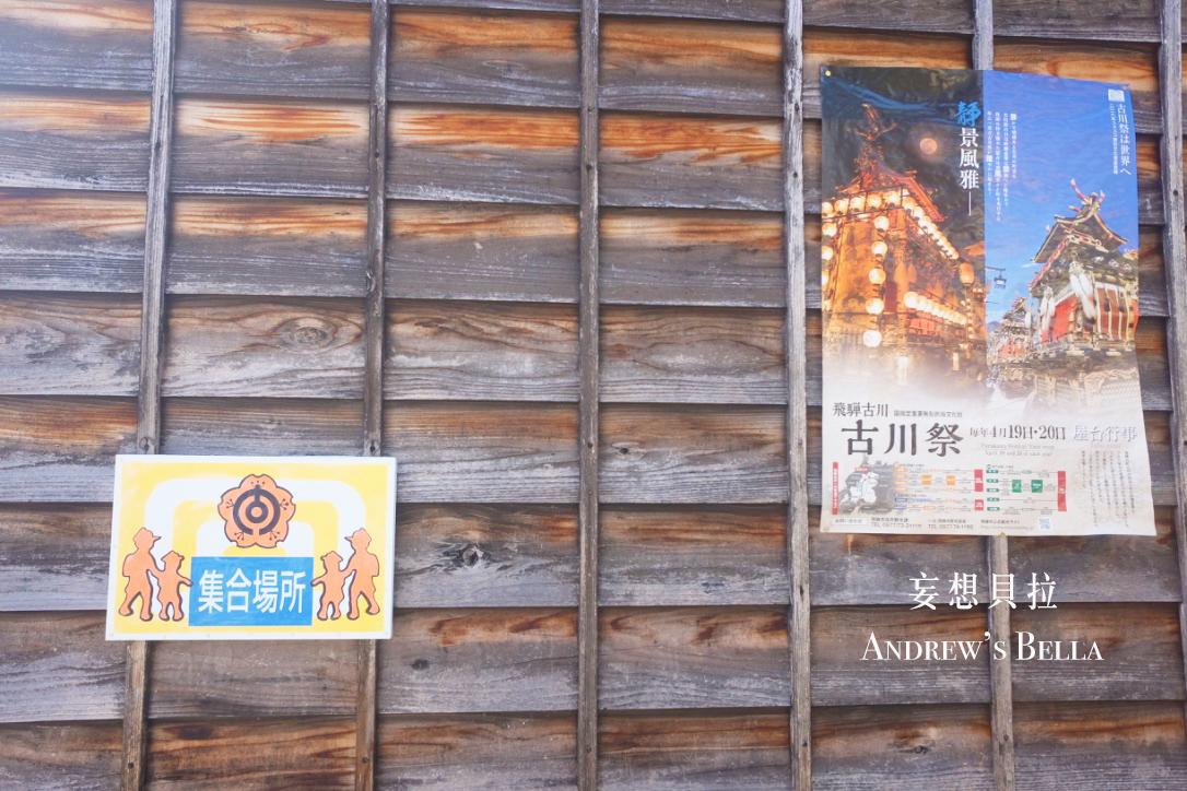 你的名字 飛驒古川站 古川祭