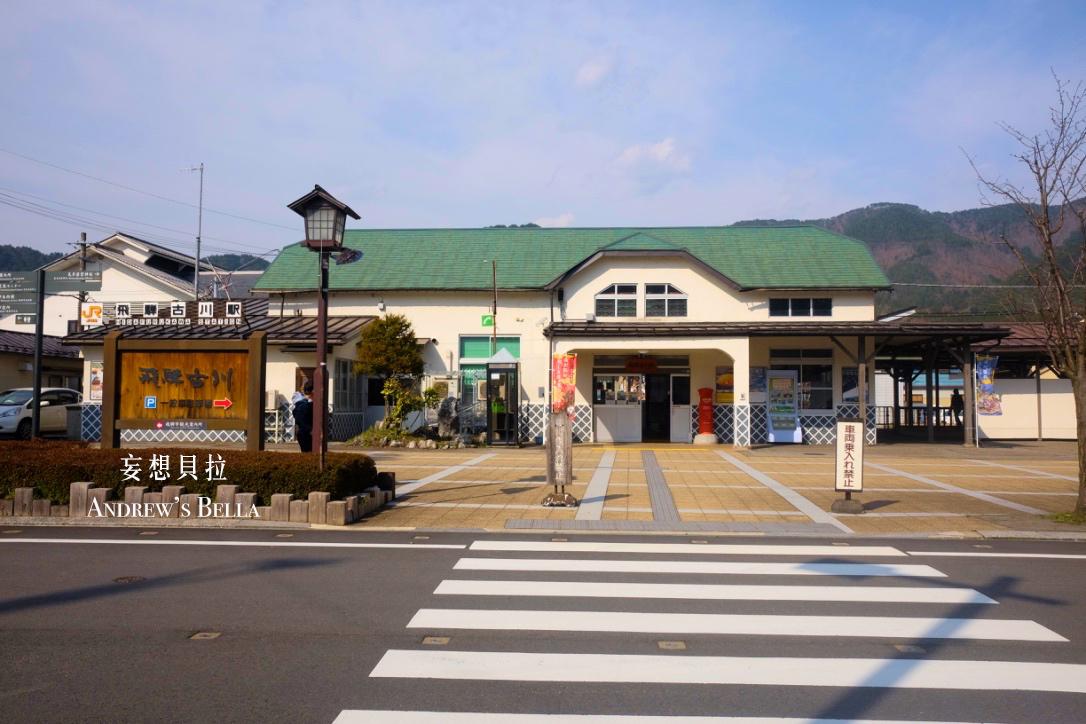 你的名字 飛驒古川車站