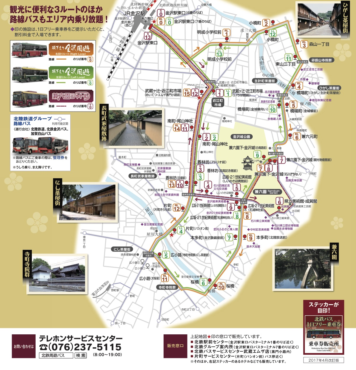 城下町公車路線圖
