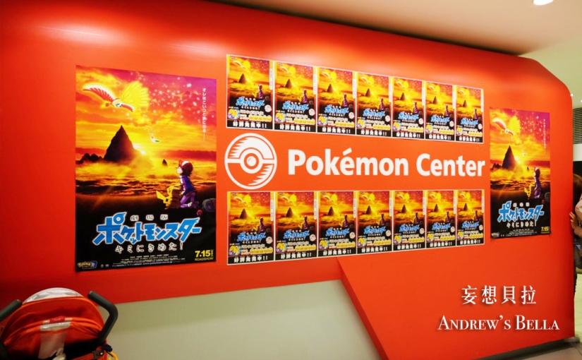 【大阪必買】梅田的神奇寶貝中心!感受皮卡丘的十萬伏特電力還有百變怪的魅力