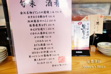 金澤美食 近江町市場 平井海鮮丼 旬味酒餚