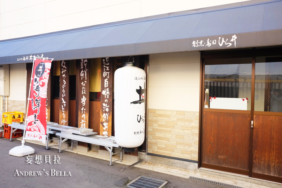 金澤美食 近江町市場 平井海鮮丼 轉角美食