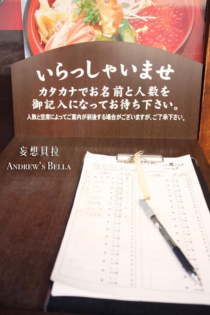 金澤美食 近江町市場 平井海鮮丼 門口簽名單