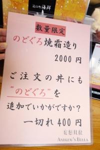 金澤美食 近江町市場 平井海鮮丼 限定燒霜