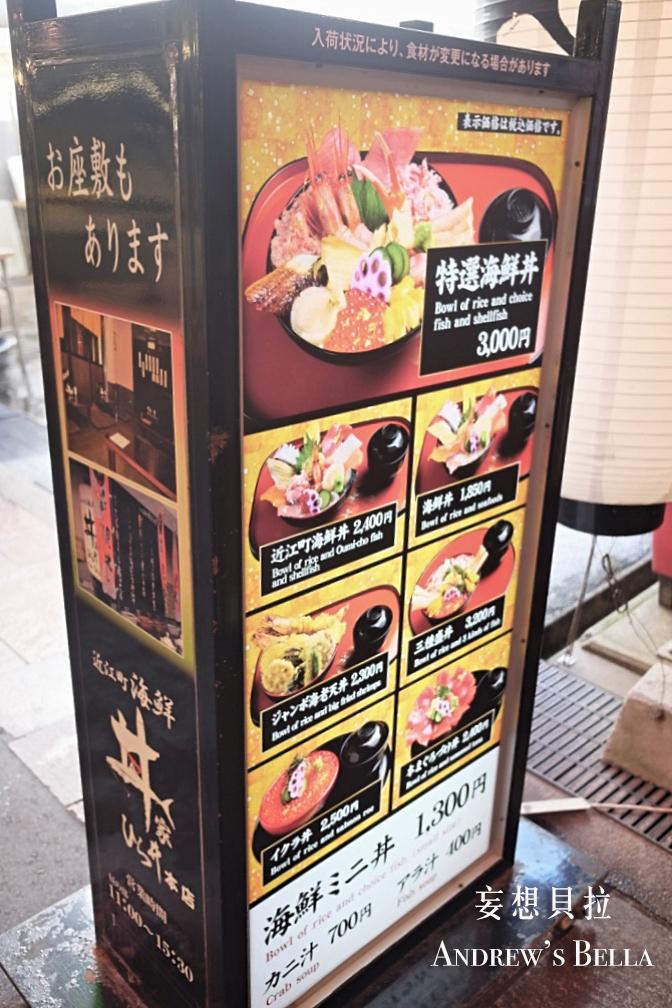 金澤美食 近江町市場 平井海鮮招牌