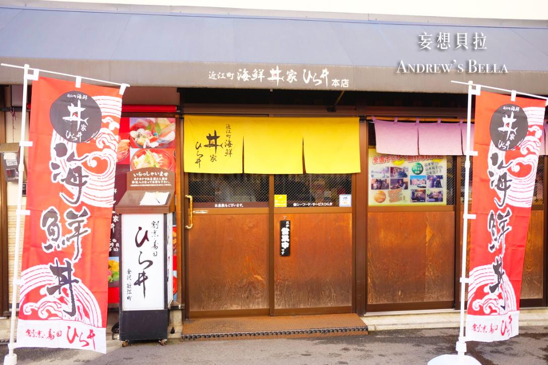 金澤美食 近江町市場 店門 蟹肉棒 平井海鮮丼