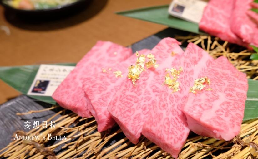【金澤美食】本格焼肉 寅亭,三大和牛之一的米澤牛燒肉店