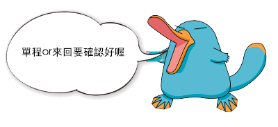 ICOCA HARUKA 線上預約教學 イコちゃん