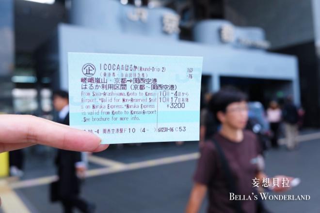 ICOCA & HARUKA 線上預約教學 大阪 京都 車票