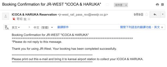 ICOCA & HARUKA 線上預約教學 大阪 京都 預約信件