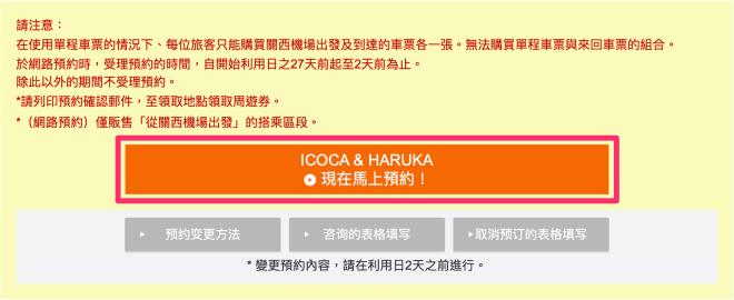 ICOCA_HARUKA_機場來回優惠票券的線上預約_按鈕