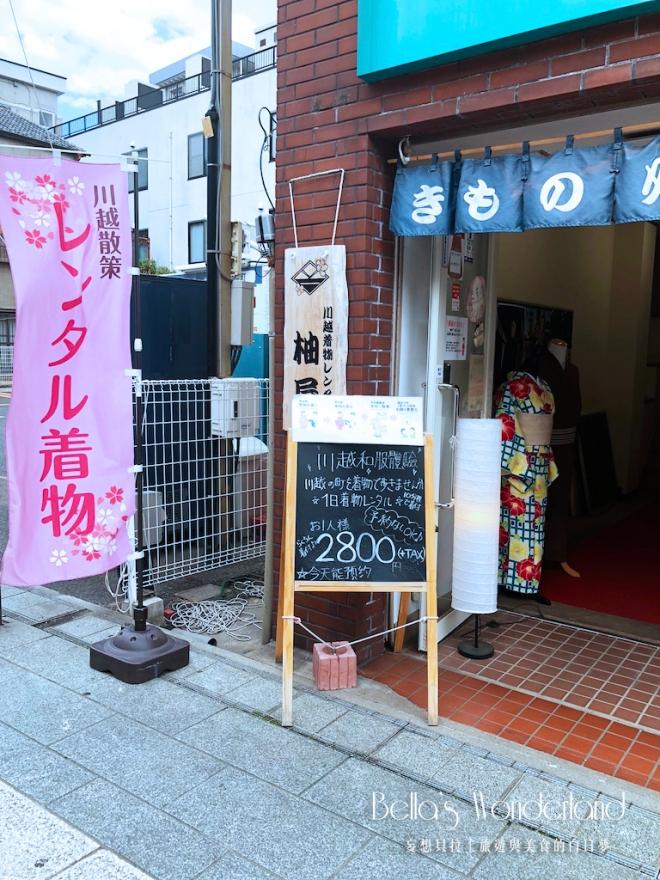 川越和服柚屋 入口