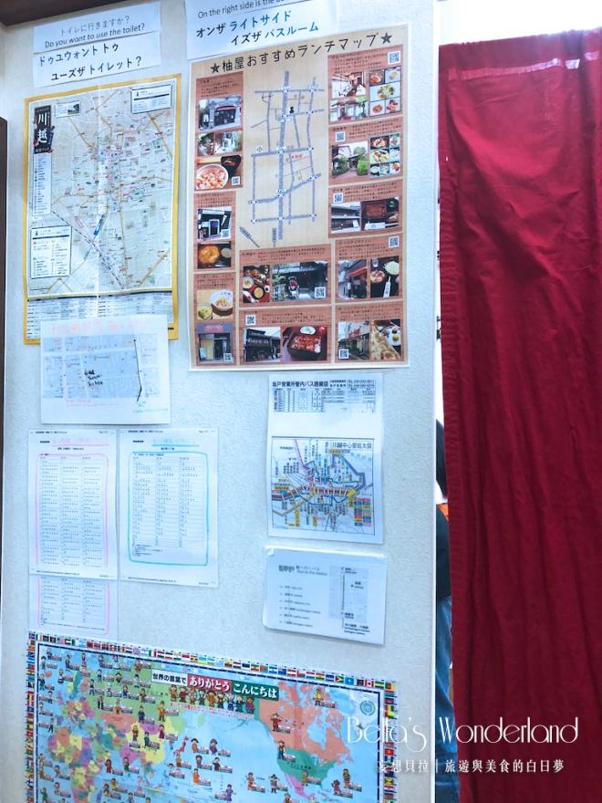 川越和服柚屋 觀光地圖