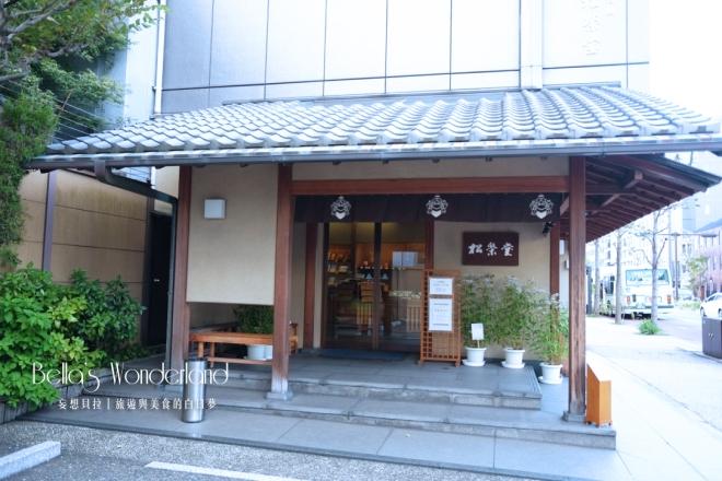 京都 松榮堂香老鋪 門口