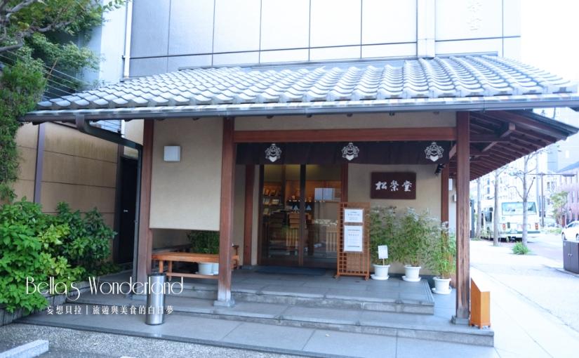 【京都必買】松榮堂香鋪 清潤高雅的經典伴手禮