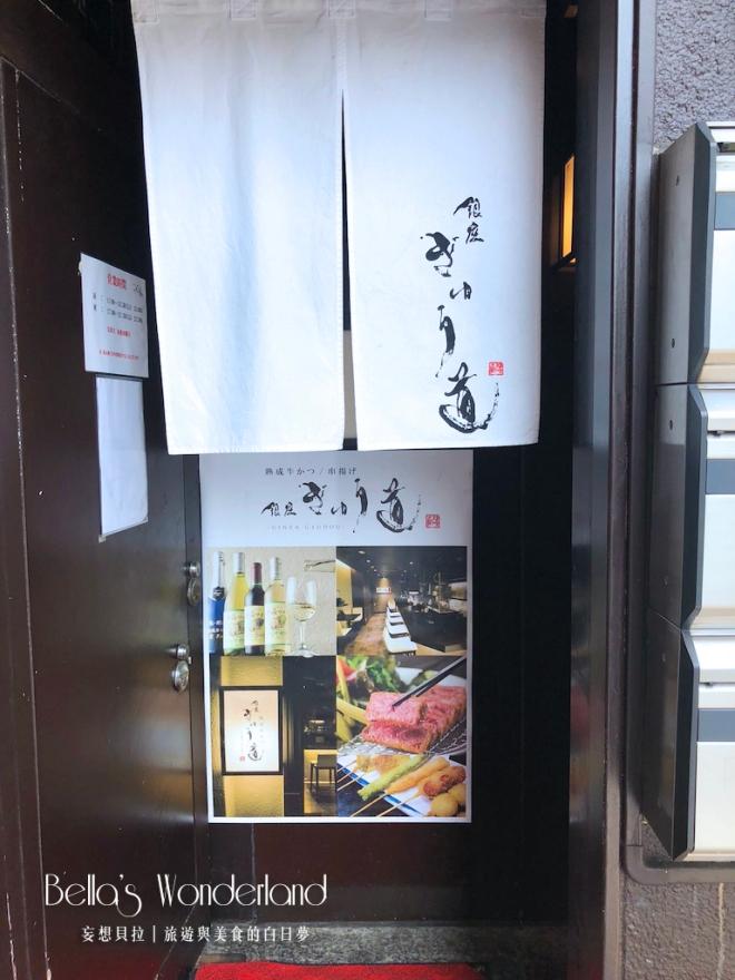 東京美食 銀座必吃超美味炸牛排 布簾