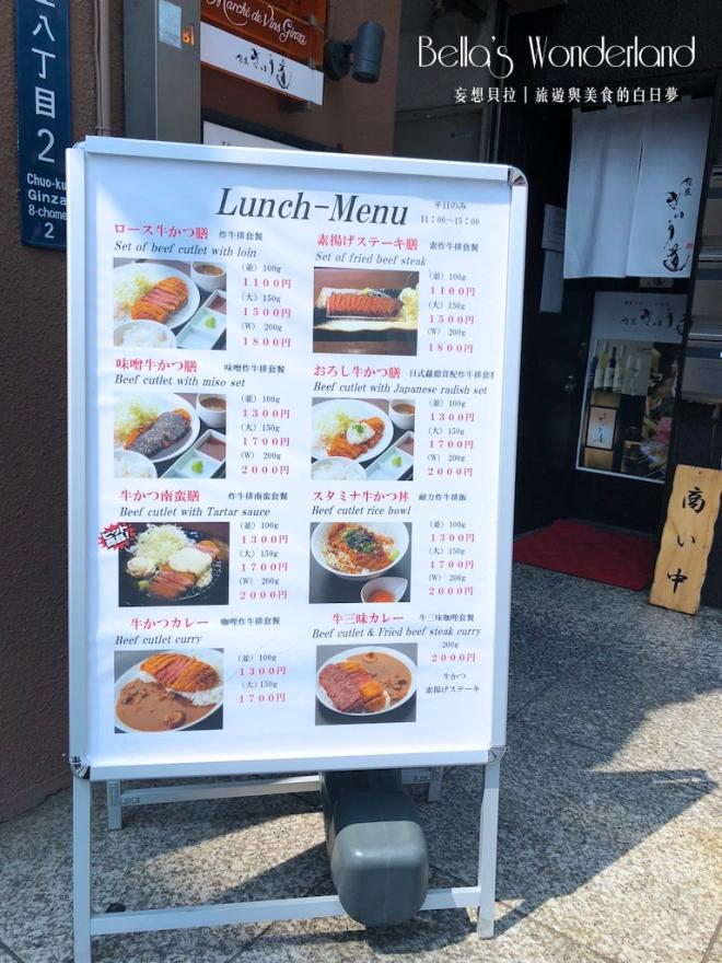 東京美食 銀座必吃超美味炸牛排 招牌