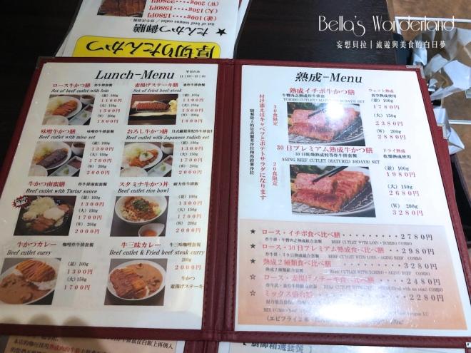 東京美食 銀座必吃超美味炸牛排 菜單