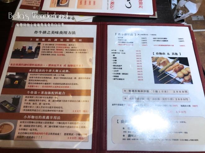 東京美食 銀座必吃超美味炸牛排 食用方法